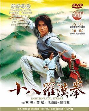 Фільм «18 фатальных ударов» (1980)