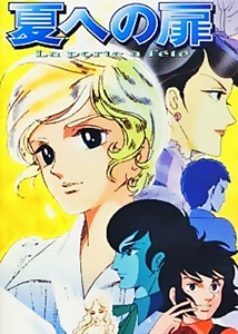 Аніме «На пороге лета» (1981)