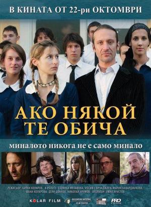 Фильм «Если кто-то тебя любит» (2009)