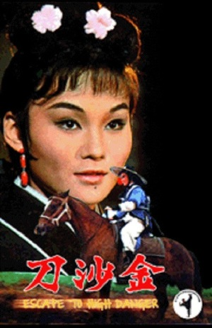 Фільм «Jin sha dao» (1969)