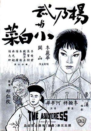 Фільм «Неверная супруга» (1963)