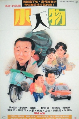 Фільм «Xiao ren wu» (1989)