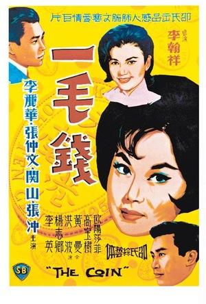Фільм «Yi mao qian» (1963)