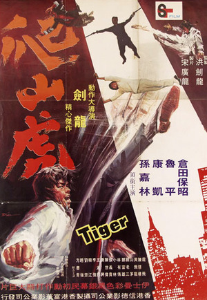 Фільм «Pa shan hu» (1972)