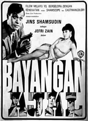 Фільм «Bayangan Ajal» (1968)