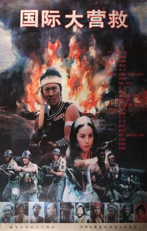 Фільм «International Rescue» (1990)