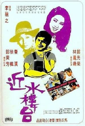 Фільм «Jin shui lou tai» (1974)