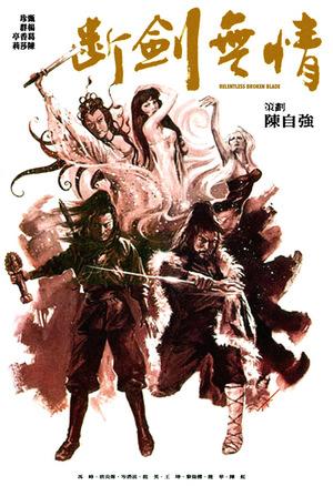 Фільм «Duan jian wu qing» (1979)