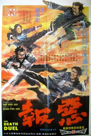 Фільм «Смертельная дуэль» (1972)