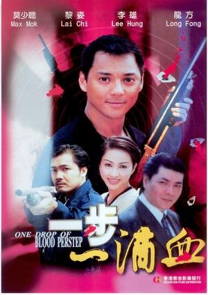 Фільм «Yi bu yi di xue» (2000)