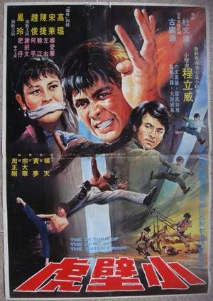 Фильм «Xiao bi hu» (1973)