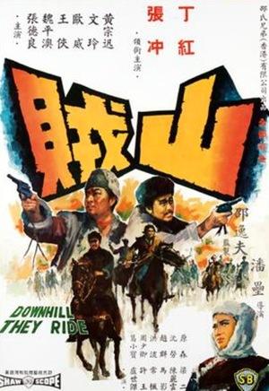 Фільм «Скачущие по склону» (1966)