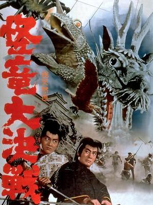 Фильм «Волшебный змей» (1966)