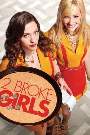 Серіал «Дві дівчини без копійчини» (2011 – 2017)
