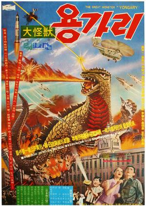 Фильм «Монстр Ёнгари» (1967)