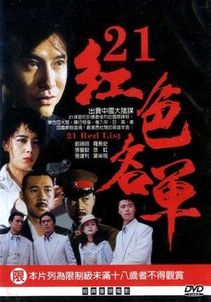 Фільм «21 требование» (1994)