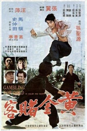 Фільм «Huang jin du ke» (1973)
