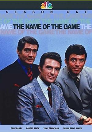 Серіал «Суть дела» (1968 – 1971)