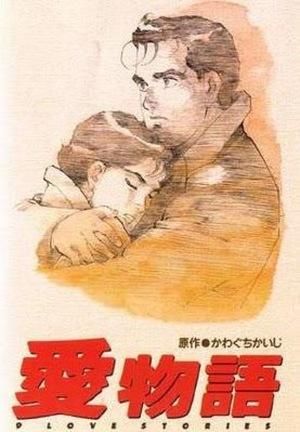 Аніме «Дев'ять історій про кохання» (1991)