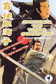 Фільм «Mang jian xue di zi» (1973)