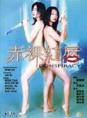 Фільм «Chi luo hong chun» (2000)