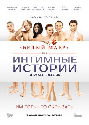 Фільм «Белый мавр, или Интимные истории о моих соседях» (2012)