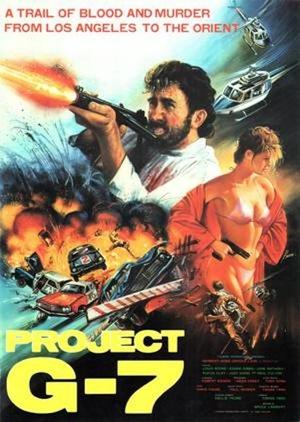 Фільм «Project G-7» (1987)