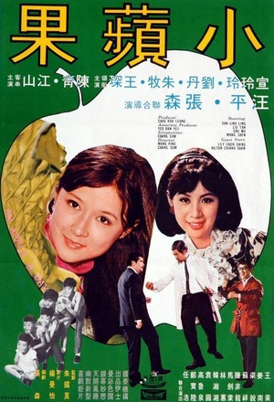 Фільм «Xiao ping guo» (1970)