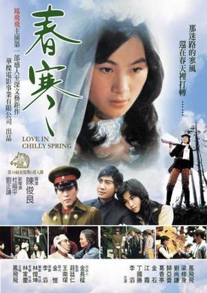 Фільм «Chun han» (1979)