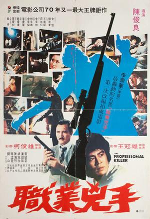 Фільм «Zhi ye xiong shou» (1981)