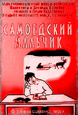 Мультфільм «Самоедский мальчик» (1928)