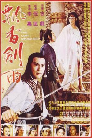 Фільм «Piao xiang jian yu» (1977)