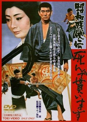 Фильм «Shôwa zankyô-den: Shinde moraimasu» (1970)