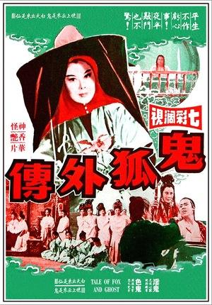 Фільм «Gui hu wai zhuan» (1970)