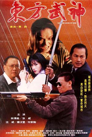 Фільм «Dong fang wu shen» (1985)