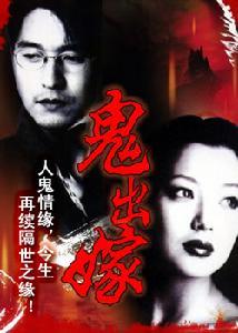 Фільм «Gui chu jia» (1990)