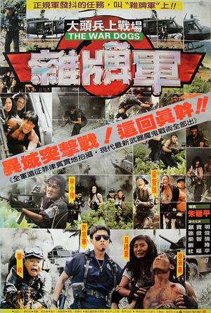 Фільм «Da tou bing shang zhan chang: Za pai jun» (1991)