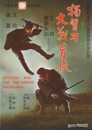 Фільм «Однорукий самурай» (1971)