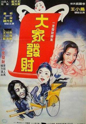 Фільм «Jiang shi fan sheng xu ji Da jia fa cai» (1986)