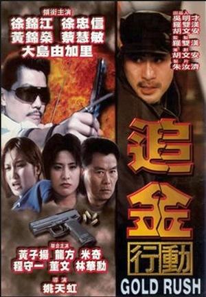 Фільм «Zhui zong» (1998)