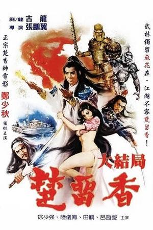 Фільм «Chu Liu Xiang chuan qi» (1980)