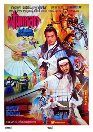 Фільм «Chu Liu Xiang yu Wu Tie Hua» (1980)