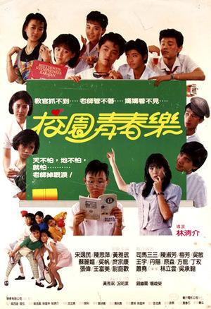 Фільм «Jiao yuan qing chun le» (1987)