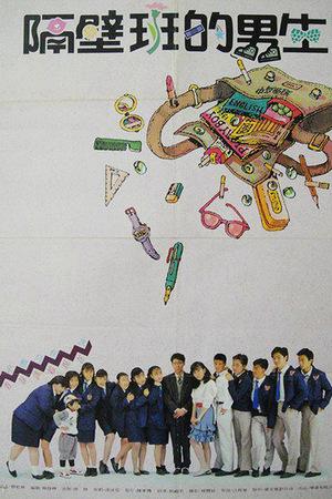 Фільм «Ge bi ban de nan sheng» (1988)