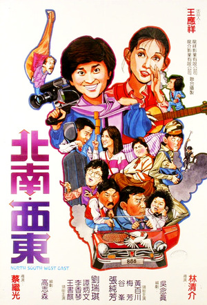 Фільм «Bei nan xi dong» (1984)