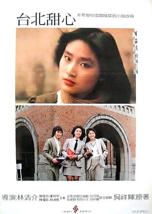 Фільм «Tai Bei tian xin» (1982)