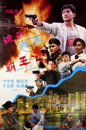Фільм «Lang zi sha shou ba wang hua» (1992)