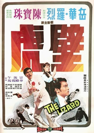 Фільм «Ящерица» (1972)