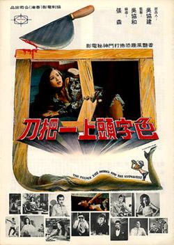 Фільм «Se zi tou shang yi ba dao» (1972)