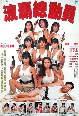 Фільм «Девчонки на задании» (1991)
